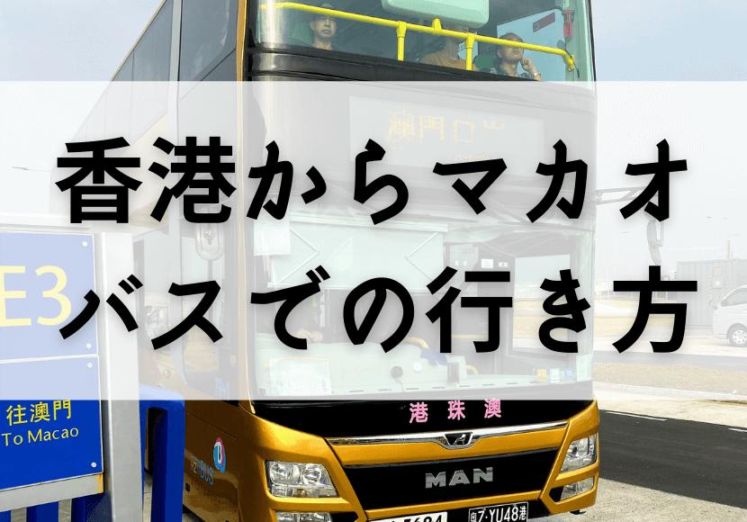 香港からマカオへバスでの行き方