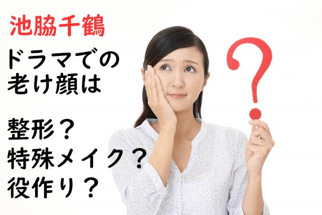 ikewakichizuru