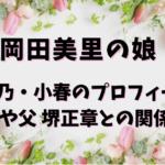 岡田美里二人の娘