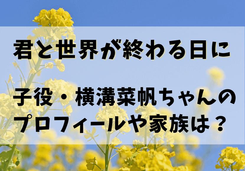 横溝菜帆プロフィール・家族