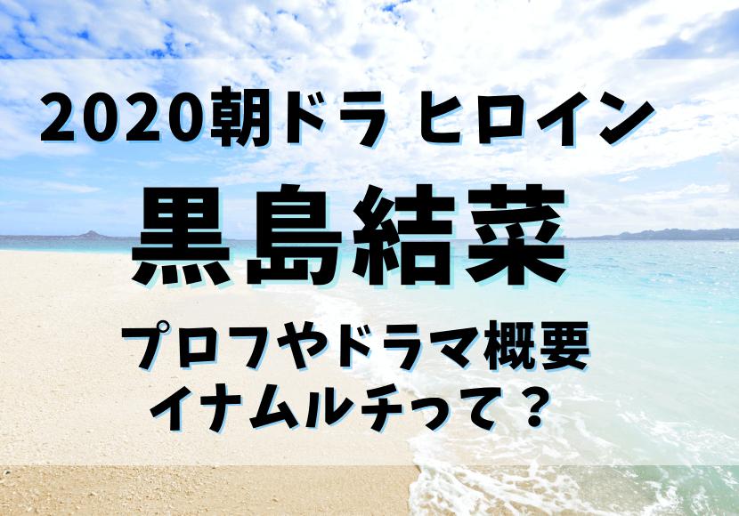 黒島結菜2022朝ドラ